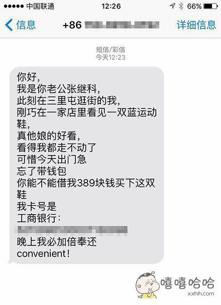 这是今天一个女孩收到的诈骗短信。