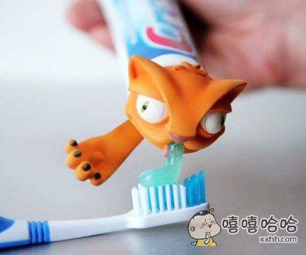 有趣的牙膏