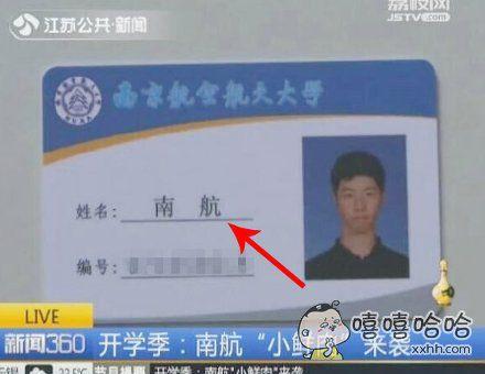 这个夏天,一名叫南航的同学考上了@南京航空航天大学