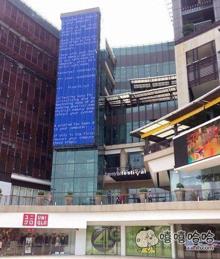 迄今为止全球最大的蓝屏死机
