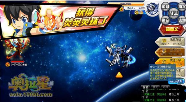 奥拉星天宇圣龙·完全体打法攻略