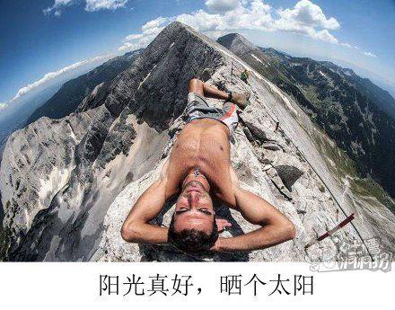 爬最高的山,晒最烈的太阳