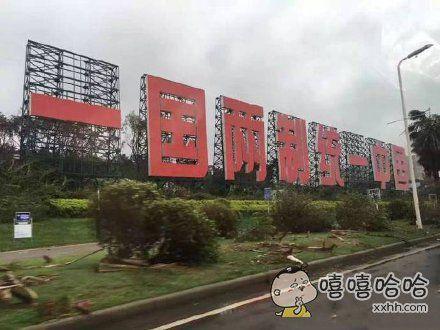 中国质量最好的广告牌!在海边,15级台风也别想吹动它