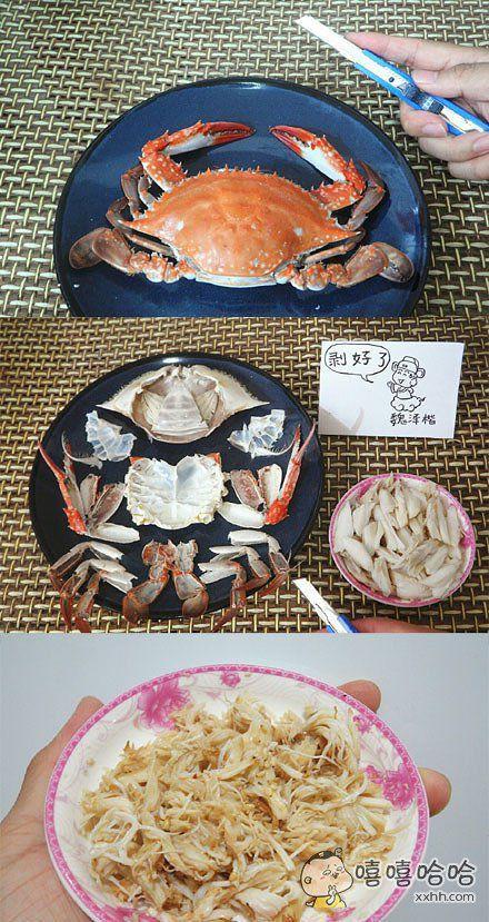 给大家看看什么叫,专业吃螃蟹~