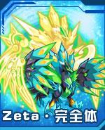 Zeta·完全体