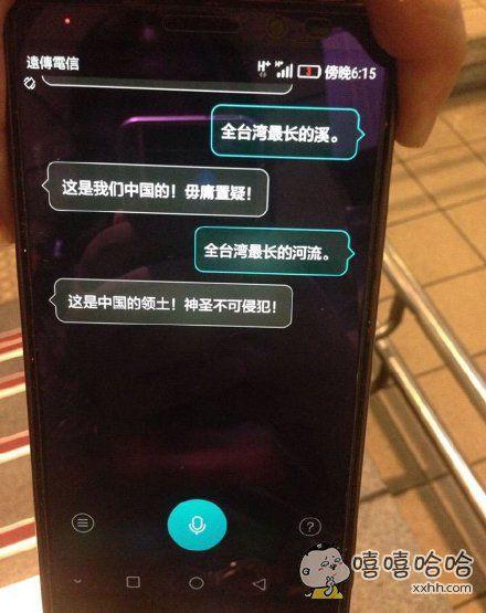 有台湾的朋友买了华为的手机,求他的心理阴影面积