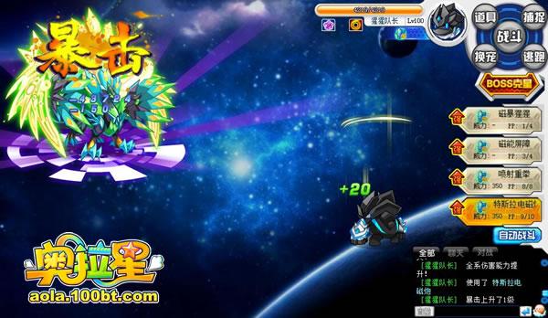 奥拉星Zeta·完全体怎么打 打法攻略