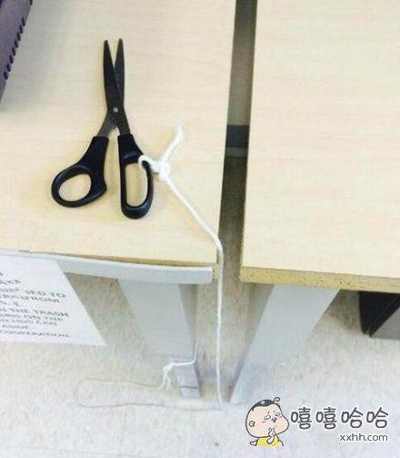 为防止剪刀被盗系上了绳子,机智…
