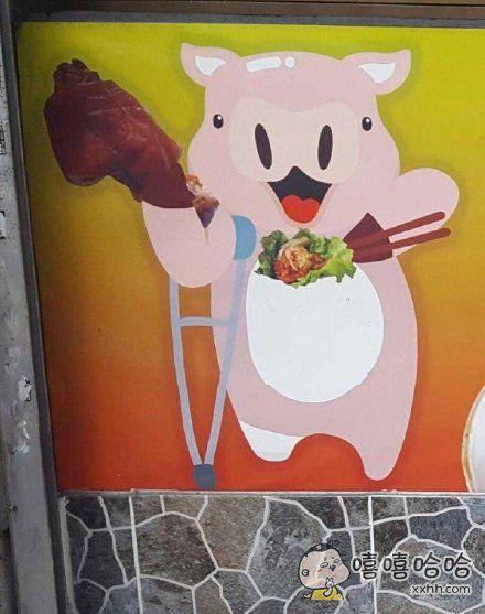 一家猪蹄店门口的广告牌