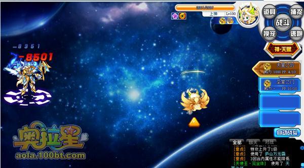 奥拉星上古星龙·完全体打法攻略