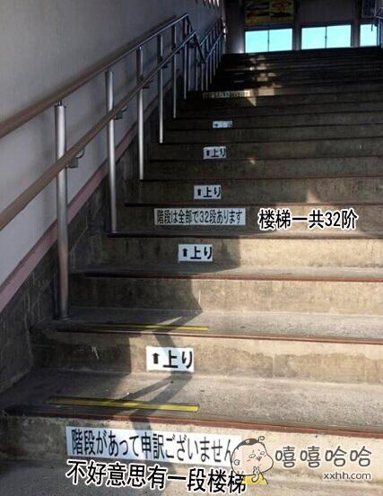 好客气的楼梯