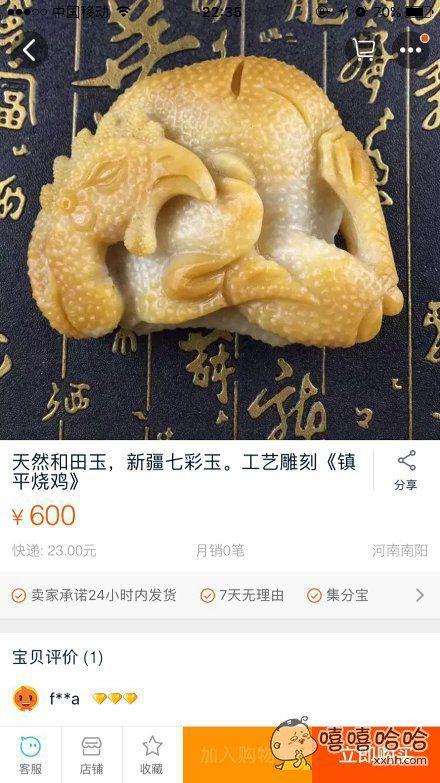 讲真。。把烧鸡雕成这副德行也是没谁了。。不管是四百八的还是两万八的我都不想买。。。
