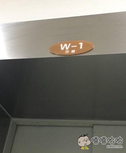 污人专用梯