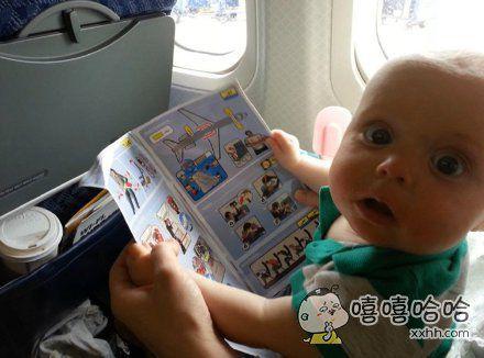 整架飞机上唯一认真阅读安全手册并提出疑问的旅客