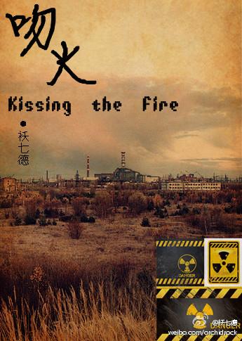吻火kissing the fire好看吗 吻火kissing the fire怎么样