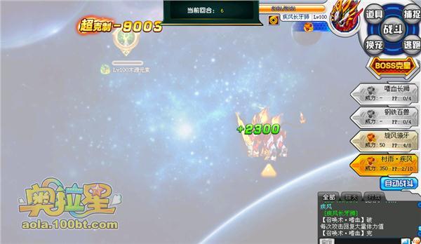 奥拉星超源·完全体打法攻略