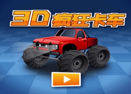 3d疯狂卡车