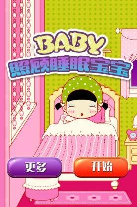 照顾睡眠宝宝