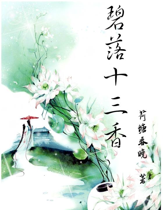 碧落十三香(女尊 上部)