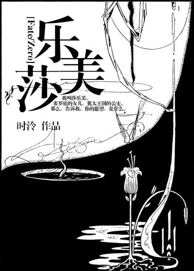 [Fate/Zero]莎乐美
