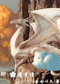 (德拉科)综主HP:狐狸爱吃窝边龙