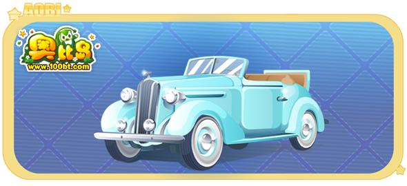 奥比岛豪绅老爷车