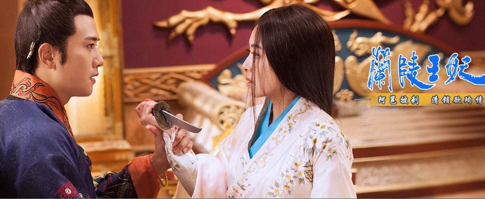 兰陵王妃【更新至42集】