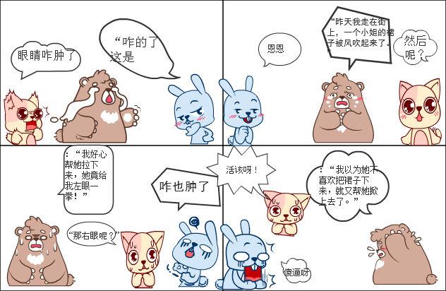 百田四格漫画 108584853的漫画集 美女的裙子惹不起  美女的裙子