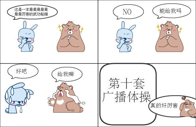 百田四格漫画 153728446的漫画集 武功秘籍  武功秘籍