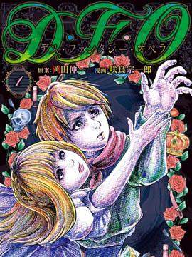 DFO死亡幻想歌剧