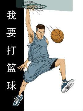 漫画打篮球我要漫画_我要打漫画篮球在线观看便利店35全集深夜图片
