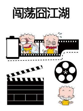 闯荡江湖漫画好看闯荡江湖漫画子学霸使徒漫画图片