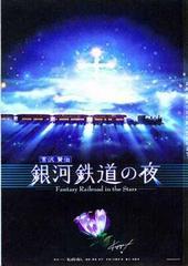 银河铁道之夜