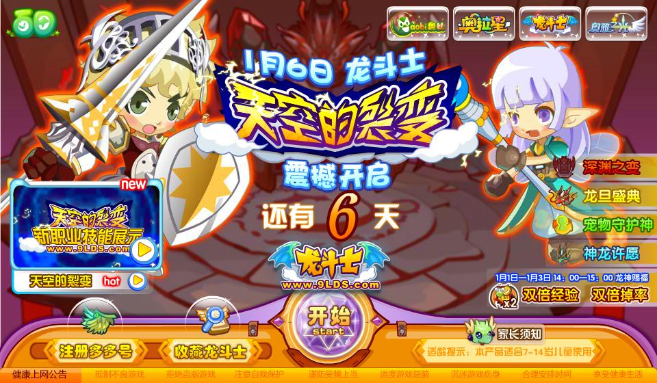 【龙斗士】12月30日更新汇总