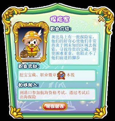 探险家_副本.png