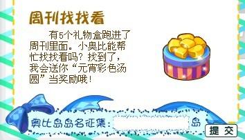 【奥比岛】2月10日周刊找找看——找礼物盒