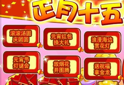 【奥比岛】元宵节系列活动