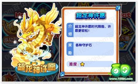 龙斗士超龙神许愿 夺高级守护石