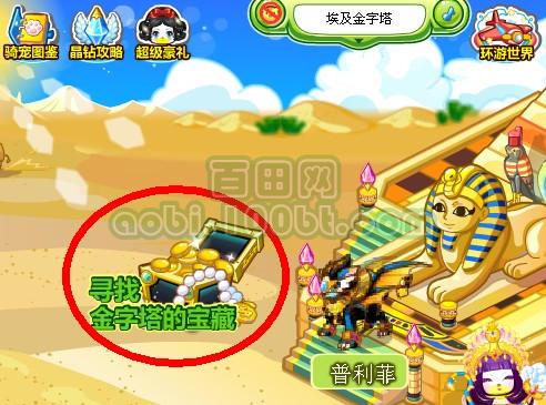 奥比岛寻找埃及金字塔的宝藏