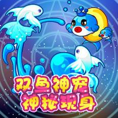神秘岛的双鱼神宠