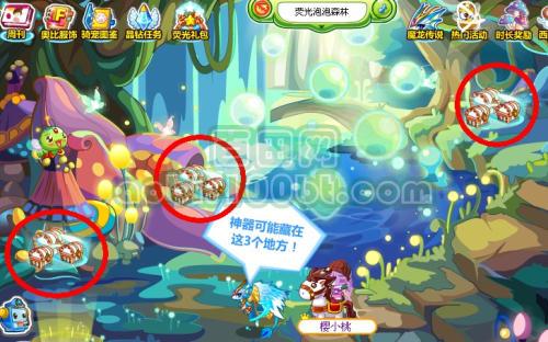 根据碧蓝翔龙的提示来到【荧光泡泡森林】,点击场景内的宝箱,即有图片