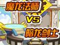 魔龙VS暗龙