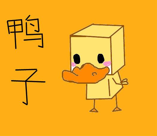 鸭子剪纸图案步骤图片
