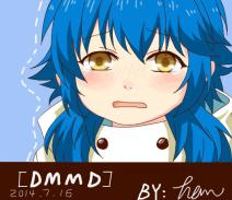 【dmmd】苍叶