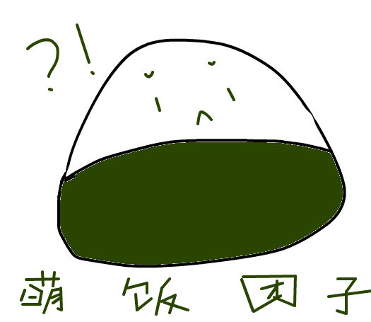 萌饭团子_百田涂鸦板_百田网