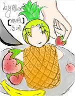 原创-水果-sai