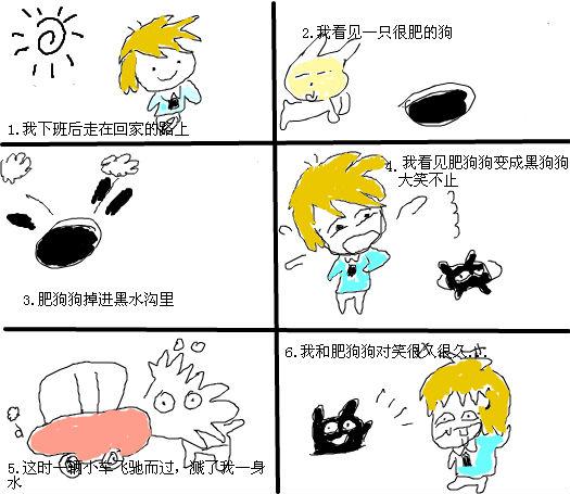 我的六格教室洛克王国漫画漫画图片