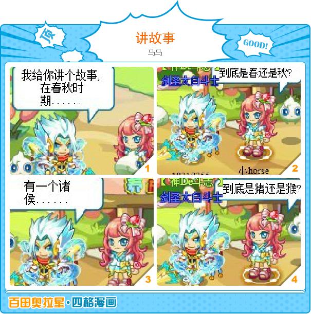 奥拉星四格漫画—讲故事