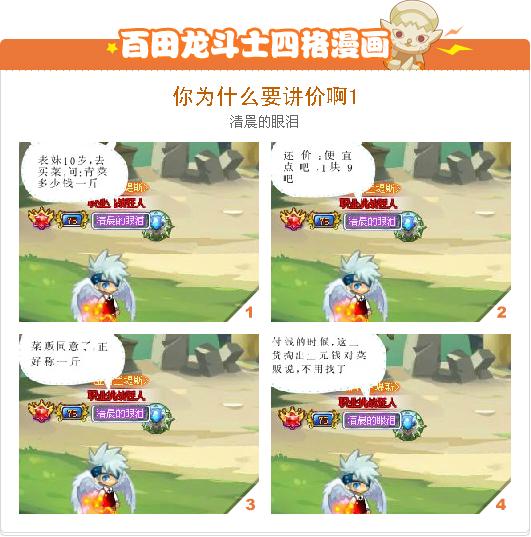 龙斗士四格漫画《你为什么要讲价啊!》