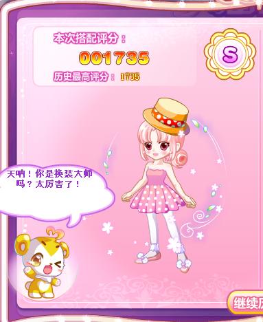 【樱桃】推荐奥比岛公主奇缘全s搭配(持续更新)